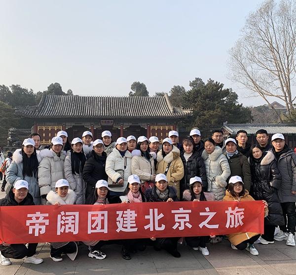 帝阔团建北京之旅