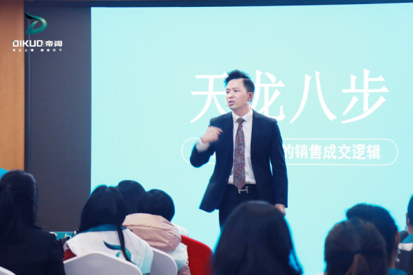 """热烈祝贺帝阔集团第二届""""百万创富训练营""""收官!"""